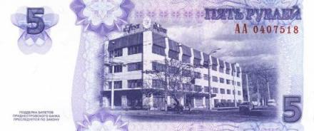 Banconota da 5 Rubli transnistriani - vi è raffigurata la fabbrica di brandy Kvint di Tiraspol